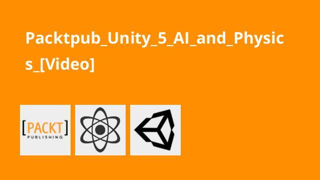 آموزش هوش مصنوعی و فیزیک در Unity 5